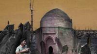 第一百二十一集 七穹顶陵园地下墓室的水印 阿塞拜疆