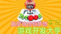 游戏开发大亨(Game Dev Tycoon)丨脆皮鸡也有梦想