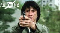 香港最经典的一套系列电影, 成龙凭此走出香港、走向亚洲和世界 #大鱼FUN制造#