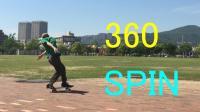 【滑板教学】【初心者必看】Part8 360 spin