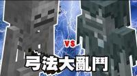 我的世界 兽斗竞技场 - 骷弓 vs 流触 最混乱的百人大对决