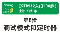 STM32入门100步(第8步)调试模式和定时器