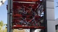 立体车库 共享单车智能停取