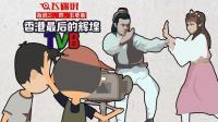 【飞碟说】香港最后的辉煌——TVB
