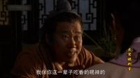 《大宋提刑官》史文俊案, 一直不明白小凤怎么会喜欢上唐二宝这么丑的人