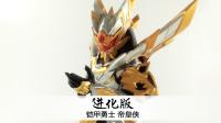【玩家角度】进化版 铠甲勇士 帝皇侠 铠传