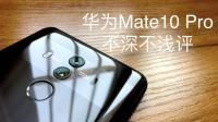 这台Mate有点Pro【华为mate10Pro深or浅度测评】By华生