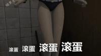 鬼畜恶搞版【白色情人节 校园迷宫】全程妹子高能【暗黑女帝】