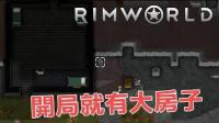 边缘世界 Rimworld - 开局送房屋