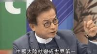 台湾时评专家: 咱们再活12年, 到时候亲眼见证中国大陆成为世界第一