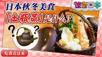 惊奇日本:日本秋冬美食「土瓶蒸」是什么?