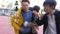 五毒系列之蜈蚣 | 听说能治阳痿! (42播放)