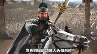 《三国演义》新版动画, 关羽温酒斩华雄, 这是演义最大的谎言, 你知道吗?
