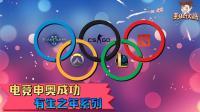 到此议游96期: 电竞终于成为奥运项目! 蟑螂也爱打游戏, 主播开箱除蟑螂