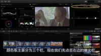 L08-46 关于fcpx的颜色板 FCPX10.3调色色彩校正全中文视频教程2017