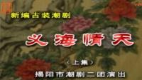 潮剧: 义海情天 (上集)- 揭阳市潮剧二团