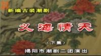 潮剧: 义海情天 (下集)- 揭阳市潮剧二团