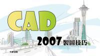 【大梦空间】CAD教程 CAD2007制图技巧案例班(三期)01