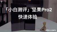 「小白测评」坚果Pro2快速体验(对比小米Note3 坚果Pro)