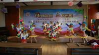 第七届老年文化艺术节闭幕式《诙谐群舞》