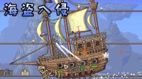 【逍遥小枫】海盗入侵! 空战荷兰飞艇! | 泰拉瑞亚模组生存#17