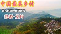 无人机窗边起降, 领略中国最美乡村 —篁岭!