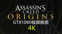 【刺客信条:起源】GTX1080 4K极限画质