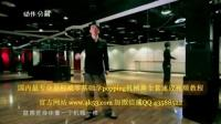 北京ck舞团 poping机械舞教学—freestyle