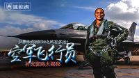 第102期 各国空军飞行员补充套路大揭秘