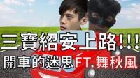 三宝绍安开讲 关于开车的迷思(舞秋风 绍安)