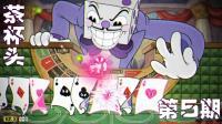 【小握解说】墨井地狱和骰子头赌一把《茶杯头》第5期