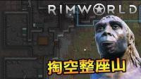 边缘世界 Rimworld - 挖山住山 山顶洞人