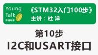STM32入门100步(第10步)I2C和USART接口