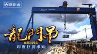 第105期 印拒中国货买英二手中国龙门吊