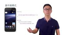 Android Oreo 中面向开发者的新功能
