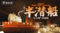 第104期 中国巨舰救起美军南海被撞军舰