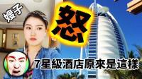 ★Vlog★嫂子暴怒! 世界最牛的7星级酒店居然这么烂! #26★酷爱娱乐解说