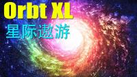 穿梭在星球之间(星际遨游 Orbt XL)【游戏之夜2017】