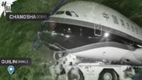 南航机舱报火警 紧急降落长沙机场