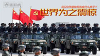 """第106期 2020年解放军进入""""20新时代"""""""