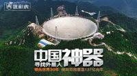 第107期 中国天眼终极目标:寻找外星人