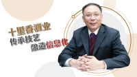 十里香酒业_传承技艺 酿造信息化