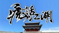 魔话江湖第三期:梁山五虎将兵器与屌丝史进之进化