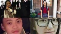 多名中国留学生在加拿大相继失联