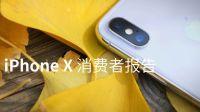 iPhone X 消费者报告