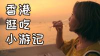 曼游香港, 香港美食地图的正确打开方式【曼达小馆】
