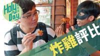 哪一家炸鸡最好吃? 和舞秋风吃遍台北炸鸡(舞秋风 黑羽)