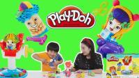 培乐多疯狂理发店 动手给一家三口做搞笑发型Play-Doh Crazy Cuts
