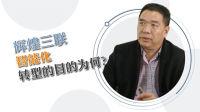 辉煌三联_智能化转型的目的为何?