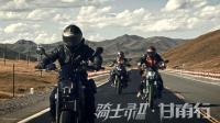 骑士录万恶老王: 骑上摩托车, 我们不一样